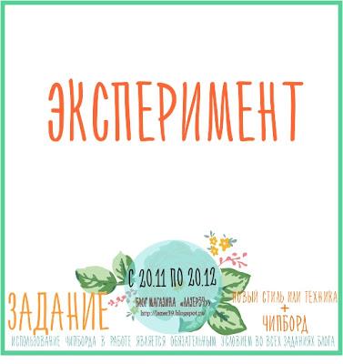 """+++Задание """"Эксперимент"""" + чипборд до 20/12"""