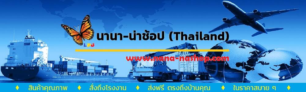 นานา-น่าช้อป (Thailand)