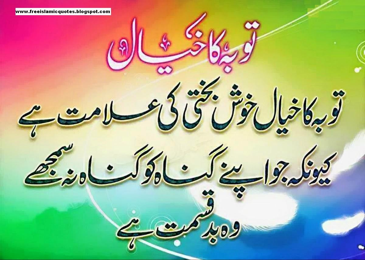 amazing islamic quotes tuba ka khayal