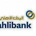 خدمات البنك الاهلي للمصريين المقيمين بسلطنة عمان