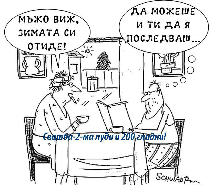 [Изображение: kompilaciq-10-smeshni-komiksi-kartinki-n...imka-8.jpg]