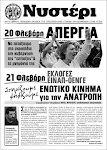 ΝΥΣΤΕΡΙ Νο19