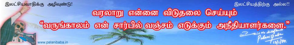 பழனிபாபா Palanibaba.org │  Almujahidh │  Mukkulamurasu │  Punithapporale