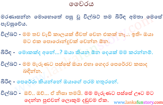 Sinhala Fun Stories-animosity