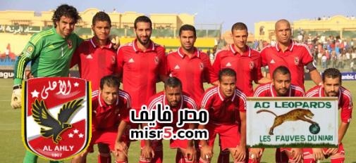 موعد مباراة الأهلي وليوبار اليوم دوري أبطال أفريقيا 2013