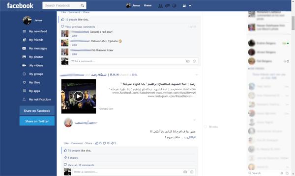 كيف تغير شكل الفيسبوك الى التصميم المسطح بنقرة زر واحدة !