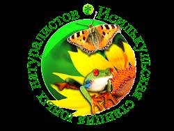 Исилькульская станция юных натуралистов