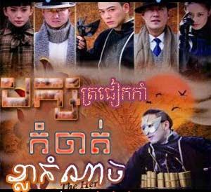 Pak Trochiekkaam Kamchat Khla Komnach [42 End] Chinese Drama Khmer Movie