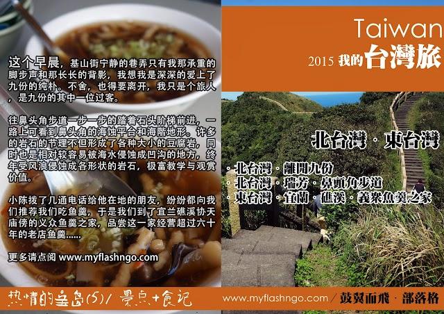 2015 台湾 ►台北到台东 ►鼻头角到義眾魚羹之家 (5)
