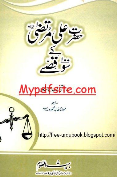 Hazrat_Ali_Murtaza_r.a_Kay_100_Qissay