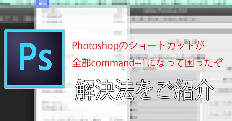 Mac OS 10.9.4にPhotoshopを入れたらショートカットがバグッた。その対処方法をご紹介