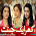 Watch Ghar Aik Jannat Episode 38 –  Drama Geo Kahani Tv