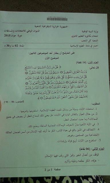 موضوع العلوم الاسلامية بكالوريا 2015