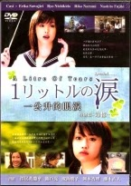 1 Rittoru no Namida Temporada 1