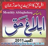 Monthly Ablaghehaq