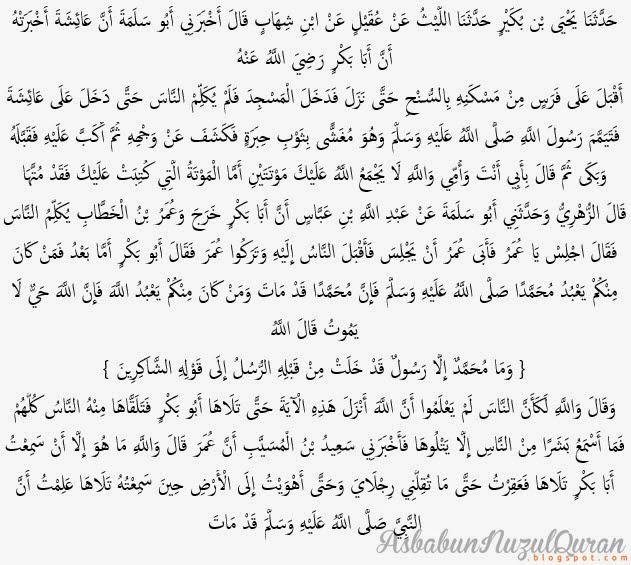Quran Surat Ali 'Imran ayat 144