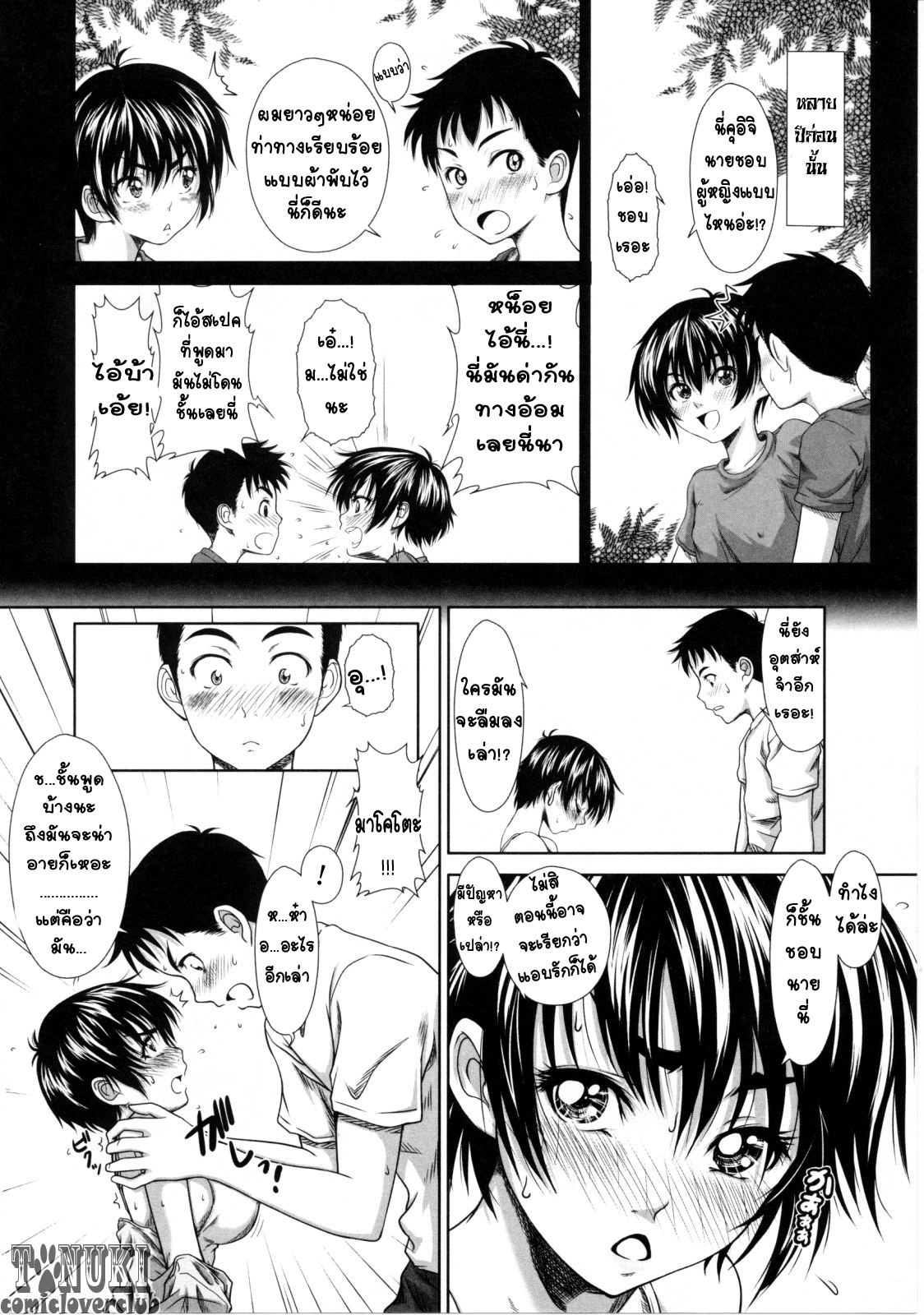 อ่านการ์ตูนออนไลน์CHILDHOOD FRIEND IN THE SUMMER