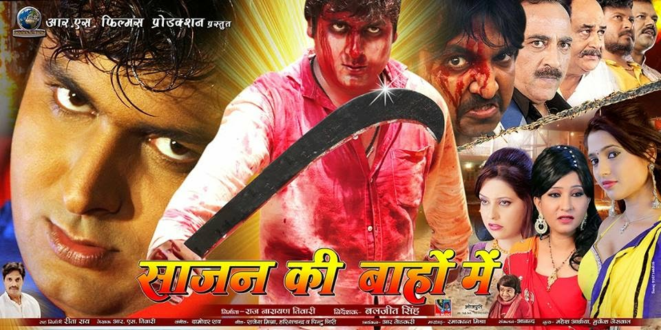 Bhojpuri movie Sajan Ki Bahob Me poster, RS Tiwari first look pics, wallpaper