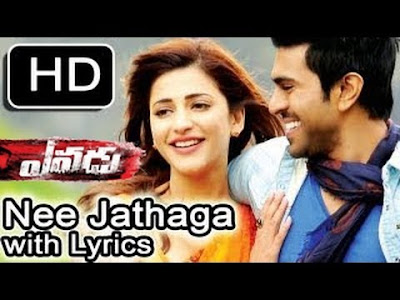 Nee Jathaga Song Lyrics