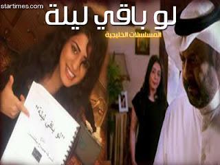 """عرض المسلسل الخليجى """"لو باقى ليلة"""" علي  قناة أبوظبى الأولى رمضان 2012"""