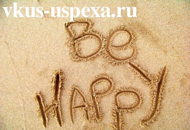 Что нужно для счастья, мелочи которые делают нас счастливыми
