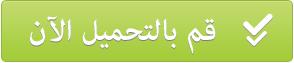 اعلانات و مسابقات التوظيف ليوم 13 ديسمبر 2014