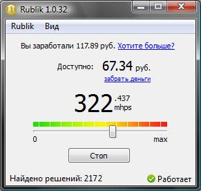 работа программы Рублик, пассивный заработок в Интернет без вложений