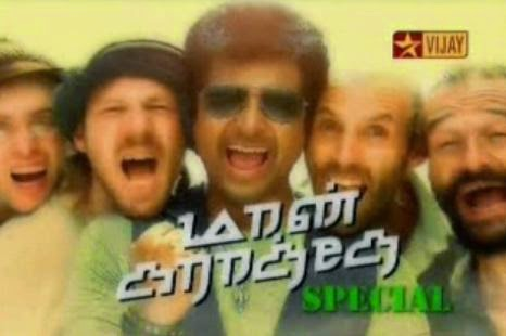 Watch Maan Karate Special 12-04-2014 Vijay Tv Special Program Full Show HD Youtube Vijay Tv