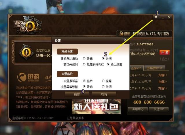 陸服魔物獵人Online