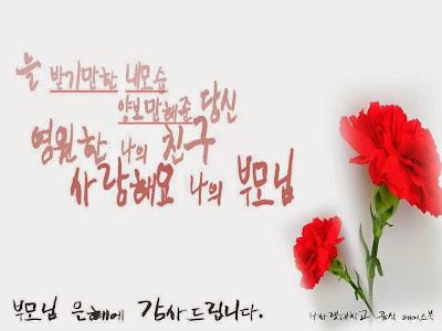 Ngày của mẹ tại Hàn Quốc ngày 8/5