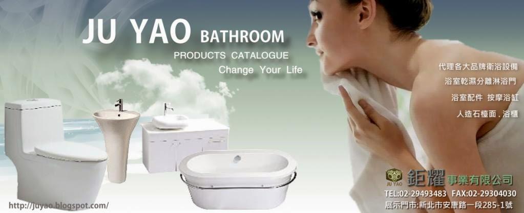 鉅耀衛浴事業有限公司