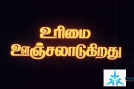 Watch Urimai Oonjaladukirathu (1992) Tamil Movie Online