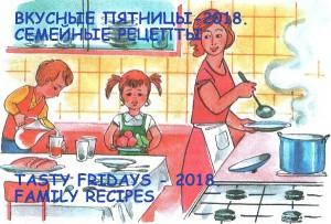 Вкусные пятницы - 2018