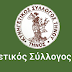 Αρχαιρεσίες Κυνηγετικού Συλλόγου Τήνου            8-3