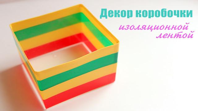 декор коробочки