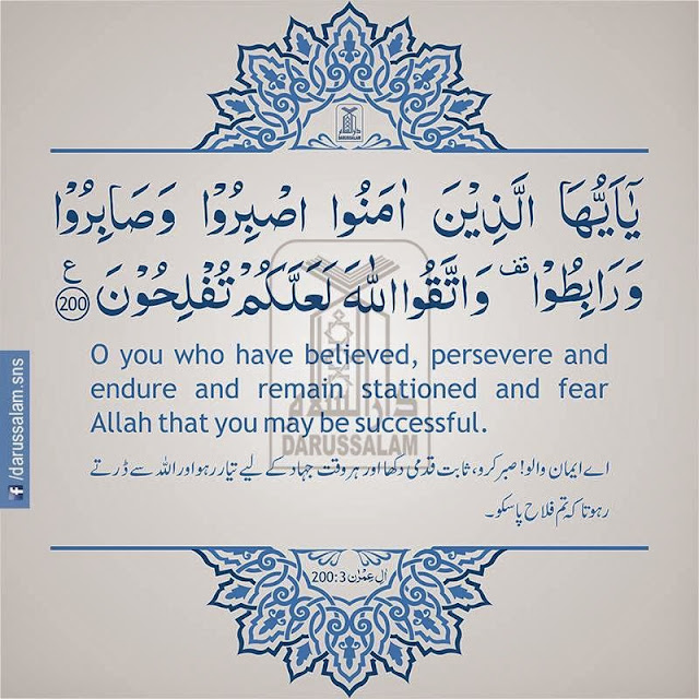 patient - Ayat Of The Day (Daily Update)