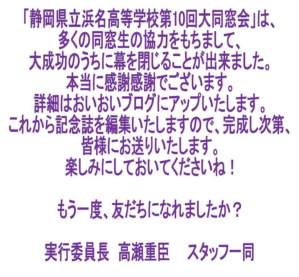 静岡県立浜名高等学校『第10回大...
