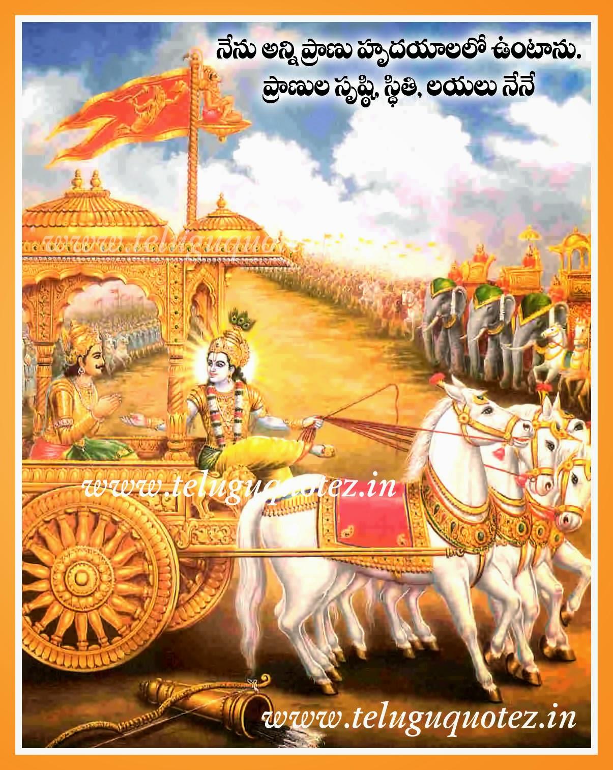 Bhagavad Gita Wallpapers Quotes In Tamil Labzada Wallpaper