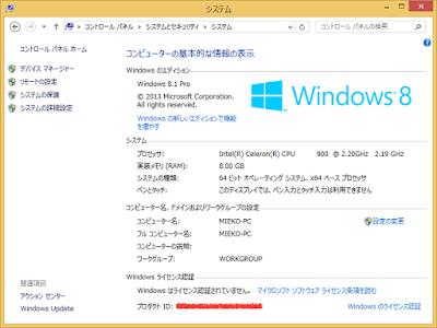 Windows 8.1 Pro コントロールパネル