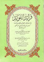 Kitab Faraid al-Fawaid fi ikhtilafi al-Qaulainy li Mujtahid Wahid