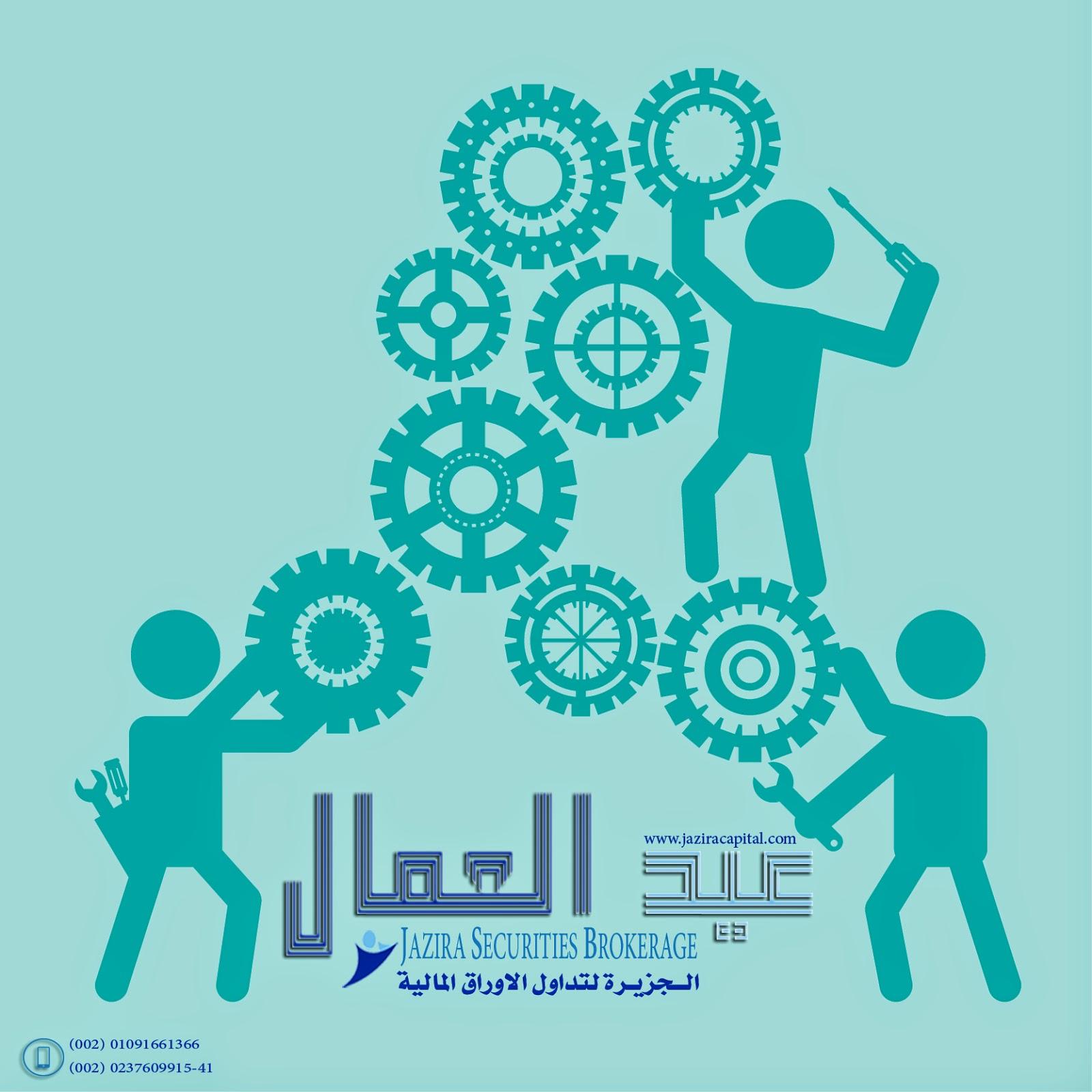 عيد العمال الجمعة 1 مايو 2015م ~ Jazira Securities Brokerage - الجزيرة لتداول الاوراق المالية