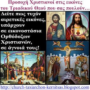 ΠΡΟΣΟΧΗ ΧΡΙΣΤΙΑΝΟΙ ΣΤΙΣ ΕΙΚΟΝΕΣ ΤΟΥ ΤΡΙΑΔΙΚΟΥ ΘΕΟΥ ΠΟΥ ΣΑΣ ΠΟΥΛΟΥΝ…