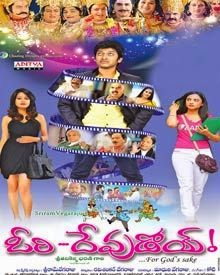 Watch Ori Devudoy (2015) DVDScr Telugu Full Movie Watch Online Free Download