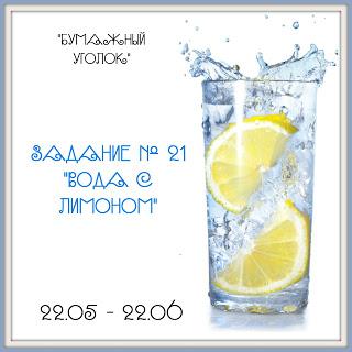 """Задание № 21 """"Вода с лимоном"""" от Бумажного Уголка до 22 июня"""