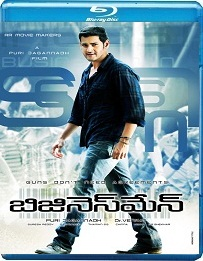Businessman (2012) Eng Sub – Telugu Movie BluRay