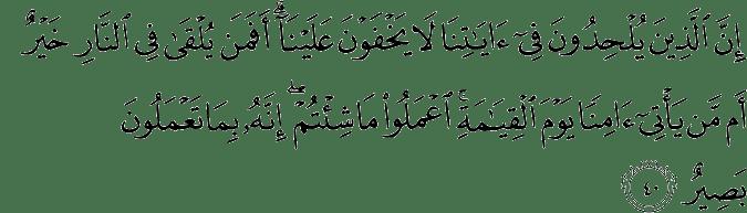 Surat Fushshilat ayat 40