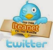 Iteanet στο Twitter
