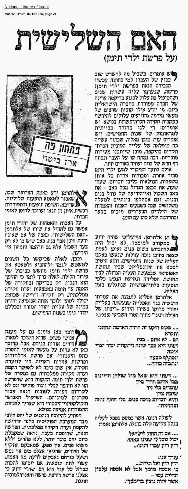 האם השלישית - על פרשת ילדי תימן מאת ארז ביטון - מעריב דצמבר 1985