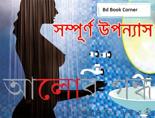 Alor gondho by Smaranjit chakraborty