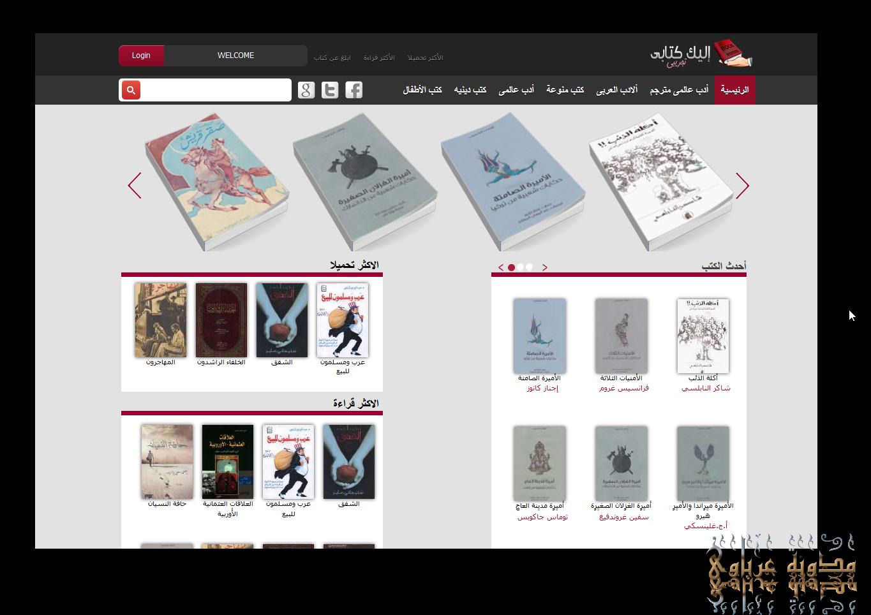 لهواة القراءة :موقع بالغة العربية للكتب المتنوعة بصيغة PDF